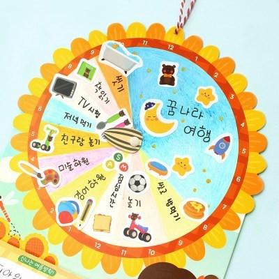 여름방학 생활계획표