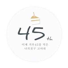 굿데이-4 [맞춤스티커]
