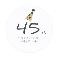 굿데이-6 [맞춤스티커]