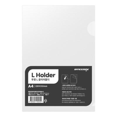 오피스존 A4 L홀더 클리어홀더 (정품) 10매 투명 L자
