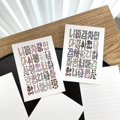 '옛그림한글' 엽서카드 (사랑/감사)