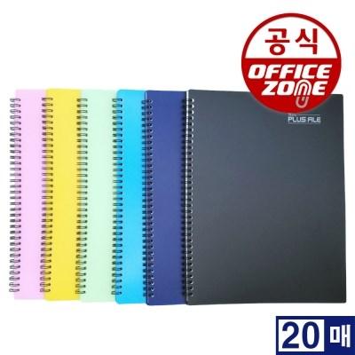 오피스존 A4 스프링 악보화일 20매 악보 음악 파일 화일 20P