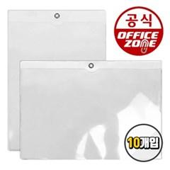 오피스존 투명 경질봉투 A4 가로 민 10개입 홀더 포켓