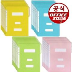 오피스존 OEM A4 정부화일 종이화일 10매 책철 서류정리