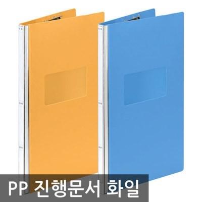 오피스존 OEM PP진행문서화일 A4 문서철 펀치리스