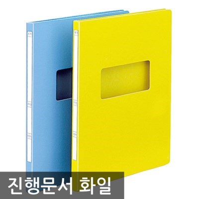 오피스존 OEM 진행문서화일 A4 종이 문서철 펀치리스