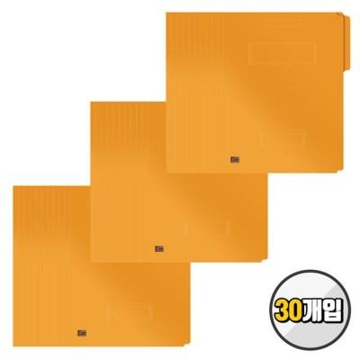 오피스존 황화일 황색 30개입 파일 서류정리 종이화일