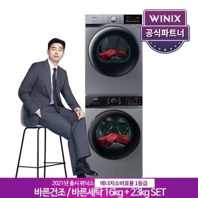 위닉스 HGXH160-KSK(16kg건조기) + TMWM230-KSK(23kg세탁기)