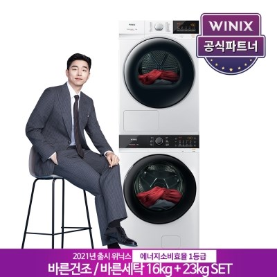 위닉스 HGXE160-KVK(16kg건조기) + TMWE230-KVK(23kg세탁기)