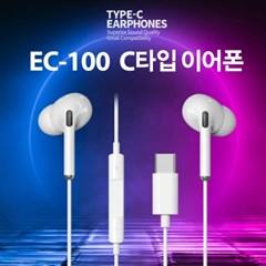 SK 엠엔서비스 EC-100 C타입 이어폰
