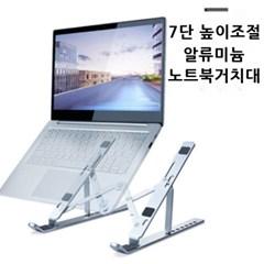 알루미늄 휴대용 7단 높이조절 노트북 거치대