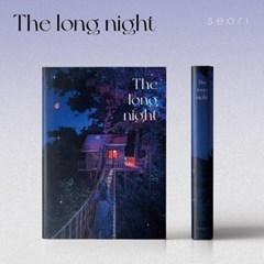 Seori (서리) - 싱글 앨범 [긴 밤] (한정반)