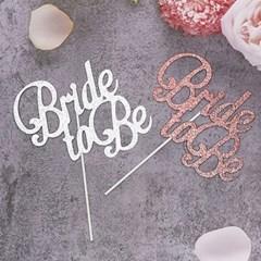 글리터파티토퍼 Bride to Be 로즈골드