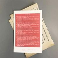 고린도전서13(사랑장)_엽서