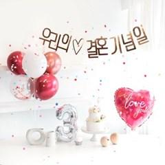 결혼기념일 파티용품 세트 결혼기념일 이벤트