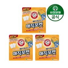 [암앤해머]매직포켓 베이킹소다 서랍장 냄새탈취제 3개