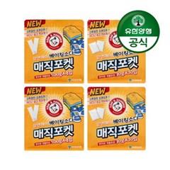 [암앤해머]매직포켓 냄새탈취제(서랍장+옷장)각 2개