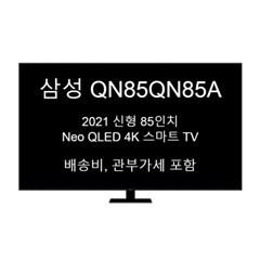 [삼성] 21년 최신형 TV QN85QN85A (관부가세+배송비포함)