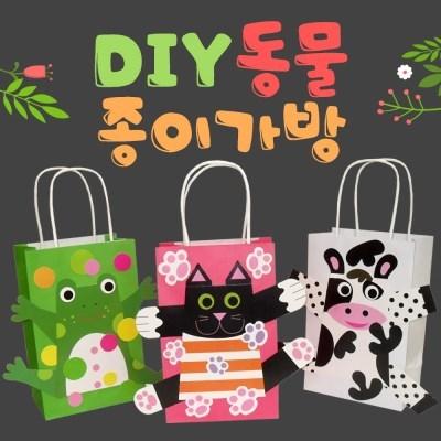 DIY 동물종이가방(개구리/고양이/젖소/토끼)