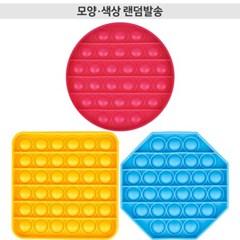 단색 푸쉬 팝 버블 (모양 색상 랜덤발송)
