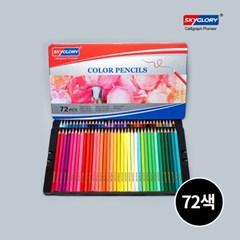 스카이글로리 72색 유성 색연필 철제틴케이스