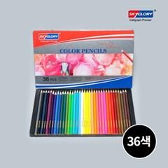스카이글로리 36색 유성 색연필 철제틴케이스