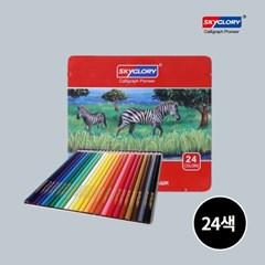 스카이글로리 24색 유성 색연필 철제틴케이스
