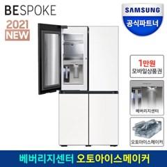 공식파트너 비스포크 냉장고 RF85A92X101 1등급 코타화이트