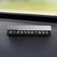 자동차 차량용 안심 전화번호 연락처 주차 번호판