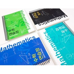 3000 수학전용연습장-23-4105-1