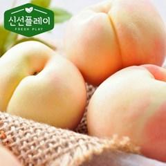 국산 하우스 백도 복숭아 1kg 8과 제철과일