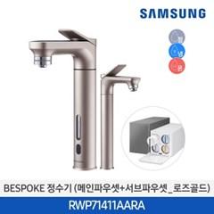 BESPOKE 정수기 (메인 &서브 파우셋) 냉온정수기 (RWP71411AARA)