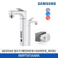 BESPOKE 정수기 (메인 & 서브 파우셋) 냉온정수기 (RWP71411AAWA)