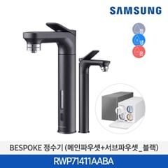 BESPOKE 정수기 (메인 & 서브 파우셋) 냉온정수기 (RWP71411AABA)