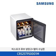 BESPOKE 큐브 냉장고 25 L  와인 & 비어 수납 존 (CRS25T950005W)