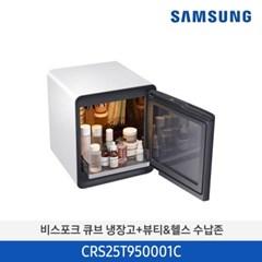 BESPOKE 큐브 냉장고 25 L 뷰티 & 헬스 수납 존 (CRS25T950001C)