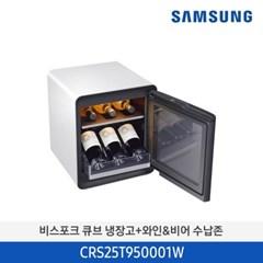 큐브 냉장고 25 L +와인,비어 수납 존 (CRS25T950001W)