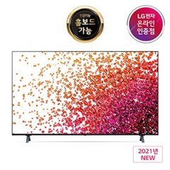 LG 나노셀 TV 55NANO75EPA 55인치