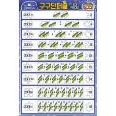 63조각 판퍼즐 - 구구단 2단