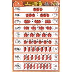 63조각 판퍼즐 - 구구단 3단