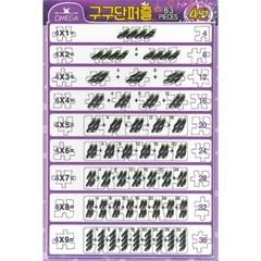 63조각 판퍼즐 - 구구단 4단