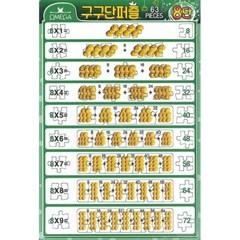 63조각 판퍼즐 - 구구단 8단