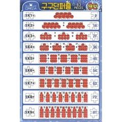 63조각 판퍼즐 - 구구단 9단
