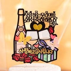 케이크토퍼 와인 생일 생신 환갑 칠순 케이크 토퍼