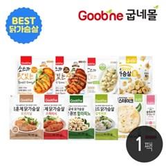 [굽네] BEST 닭가슴살 1팩 골라담기외 9종