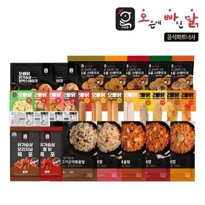 [오빠닭] NEW 닭가슴살/소시지/볶음밥/큐브 26종 골라담기