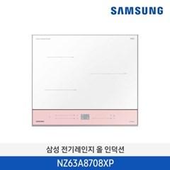 [빌트인]삼성 BESPOKE 인덕션 3구 (핑크) NZ63A8708XP