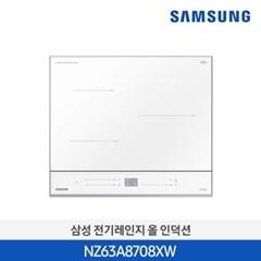 [빌트인]삼성 BESPOKE 인덕션 3구 (화이트) NZ63A8708XW