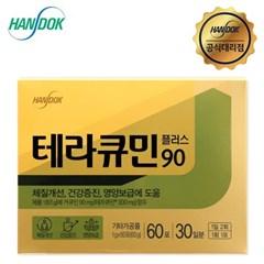 한독 테라큐민 플러스90 (60포) 강황 커큐민