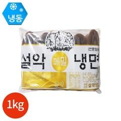 설악 메밀 냉면사리 1kg x 1봉 (5인분)